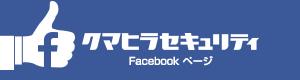 クマヒラセキュリティ Facebookページ