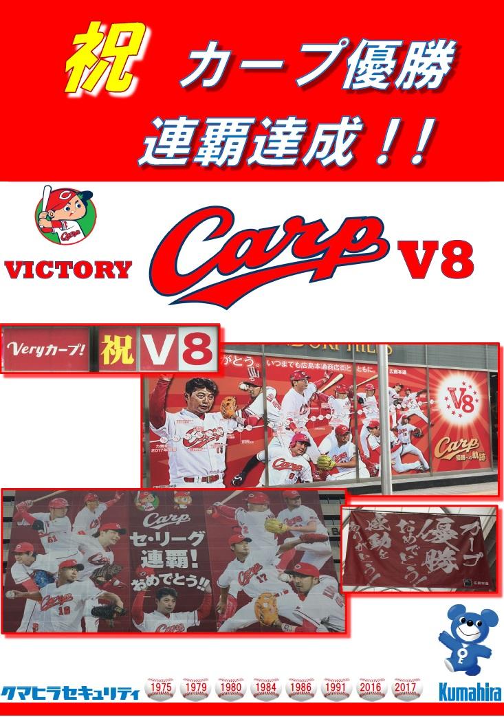 カープv8①