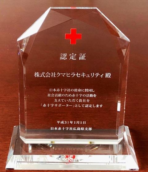 赤十字サポーター認定証
