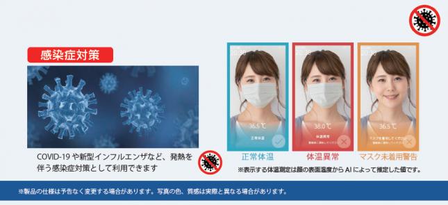 検温機能付顔認証端末②